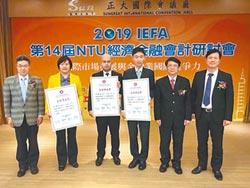 第14屆IEFA經濟金融會計研討會 兩岸金融泰斗雲集