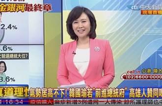 小港陳太太call in:不小心轉到54台…平秀琳爆笑神回