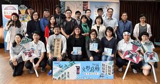 街角遇見說書人 臺北文學季3月起跑