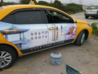 金門計程車遭砸窗偷錢包 行車紀錄器讓竊賊現形