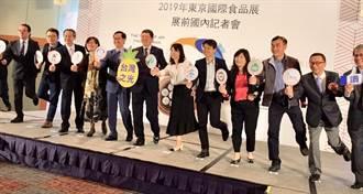 台灣農產及食品國家隊前進東京食品展 規模僅次陸、西班牙