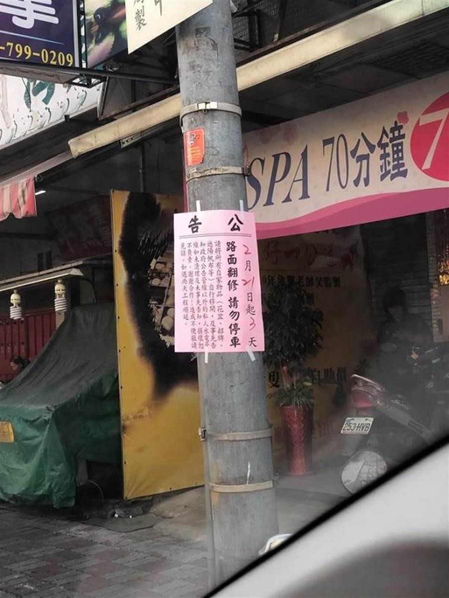 一名住高雄8年男網友,家門口首度出現修路告示。(翻攝《韓國瑜後援會》)