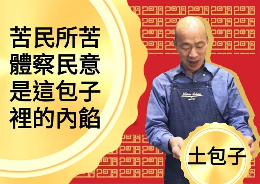 高雄市長韓國瑜挨酸「土包子」,如今高市觀光局長潘恒旭表示,3月真的要辦包子大賽。(圖/本報系資料照)