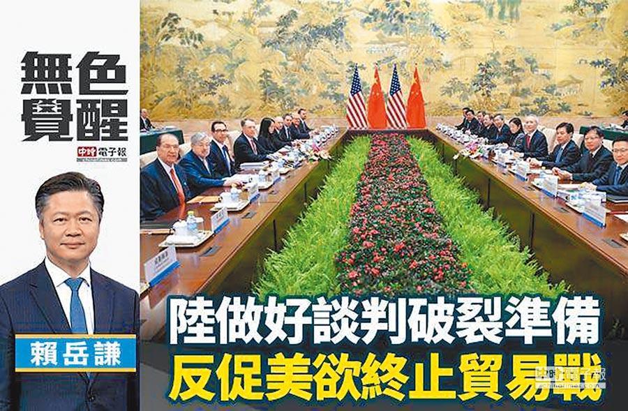 賴岳謙:陸做好談判破裂準備 反促美欲終止貿易戰
