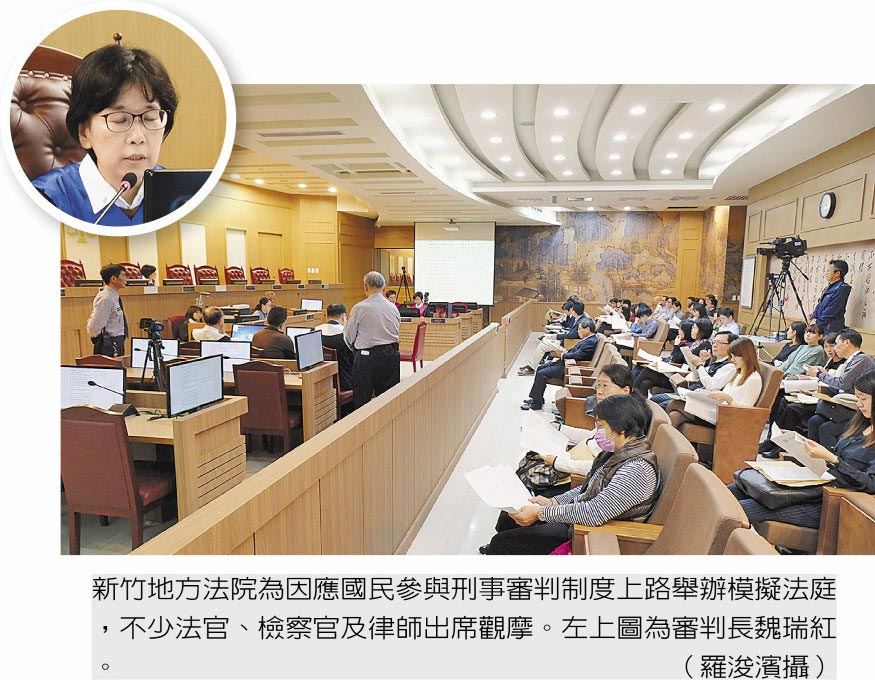 新竹地方法院為因應國民參與刑事審判制度上路舉辦模擬法庭,不少法官、檢察官及律師出席觀摩。小圖為審判長魏瑞紅。(羅浚濱攝)