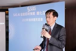 美商SAS助台灣企業落地AI應用