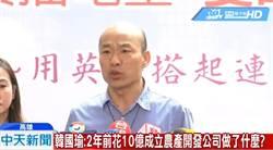 韓國瑜怒批農委會又拿數字騙人 讓農漁民繼續哭泣