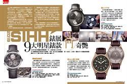 2019 SIHH錶展  9大明星錶款鬥奇艷