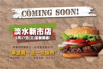 漢堡王再展店淡水新市店227華堡買一送一