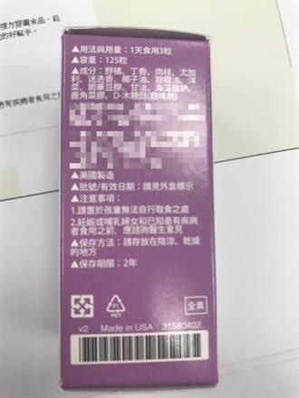 直銷膠囊「保衛複方晶球」黃樟素超標819倍下架再檢驗