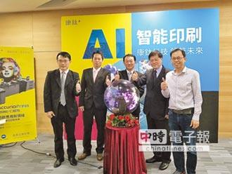 康鈦科技 發表AI智能印刷