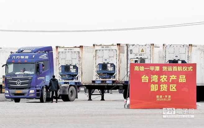 1月20日,700餘噸來自高雄的貨物,抵達福建平潭港。圖為平潭港台灣農產品卸貨區。(中新社)