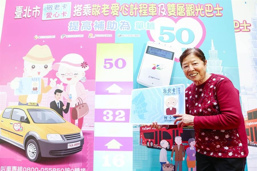台北市政府22日推出台北敬老、愛心卡補助金額提高記者會,自3月1日起,單趟計程車不分車資金額高低,一律提高為單趟補助50元。(鄧博仁攝)