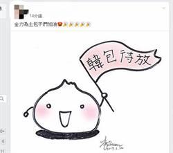 讚!一張手繪圖 韓粉賦予土包子四字新意