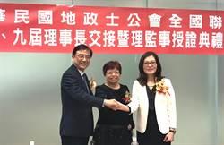 首次由女性掌舵!中華民國地政士公會全國聯合會李嘉嬴出任理事長