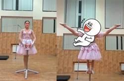 美女跳芭蕾倒立 裙底「爆笑秘密」曝光驚呆眾人
