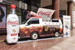 可口可樂「試飲吧」全台跑透透 邀消費者嚐「纖」!