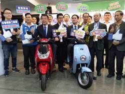 台南市補助加碼偏鄉、中低收入戶 加速二行程機車汰換