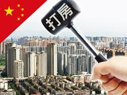 跨境東協黃金海專題報導-中國房市何時可以撿便宜?