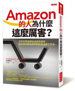 成功指標-亞馬遜的數字管理,如何運用?