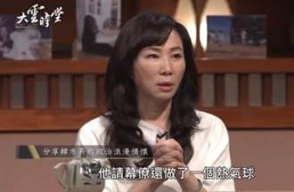 李佳芬曝韓冰求學受挫 讚韓國瑜「用熱氣球解決塞車」