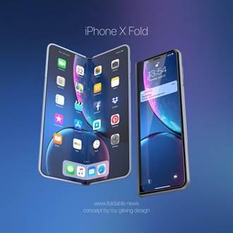 折疊iPhone概念圖曝光 比三星/華為更威風啊