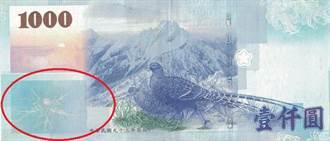 央行也搞錯!千元大鈔上植物是台灣新物種「塔塔加薊」