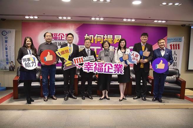 1111人力銀行主辦「幸福企業─人資論壇」,現場200位企業人資齊聚一堂。(1111人力銀行提供)