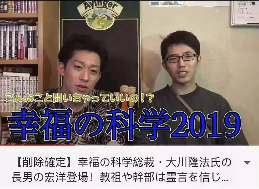 大川宏洋還上傳YouTube影片揭幸福科學內幕。(取自日網)