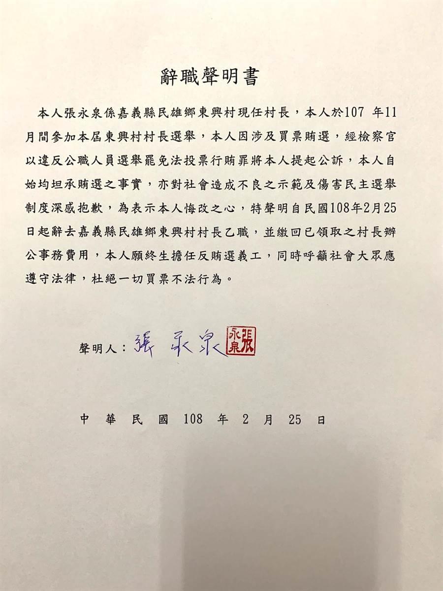 東興村長張永泉的辭職聲明書。(嚴庚辰律師提供)