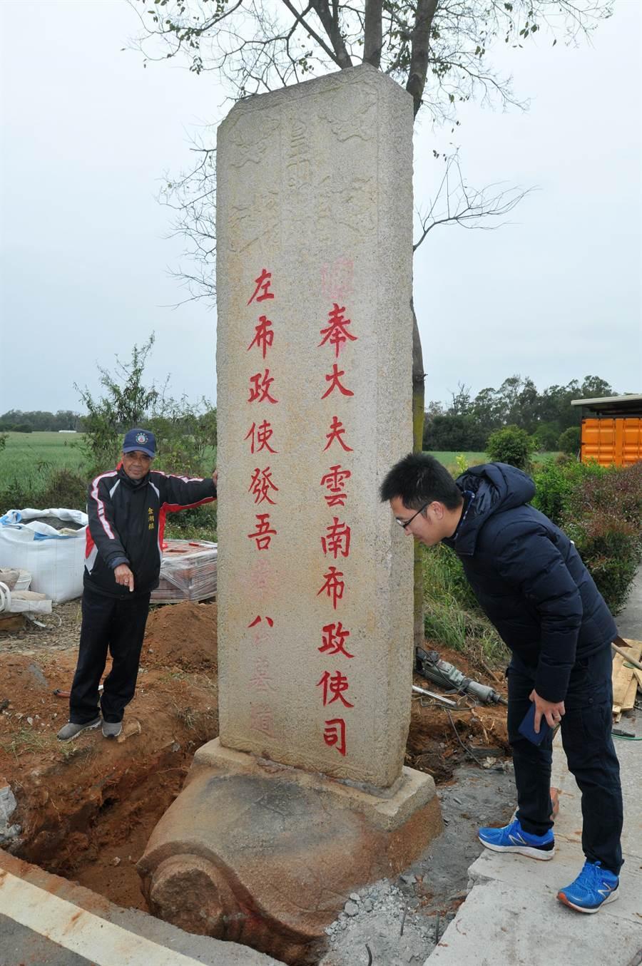 至今已有近400年歷史的「蔡守愚墓道碑」埋沒地下約半世紀的贔屭狀龜趺座出土。(李金生攝)
