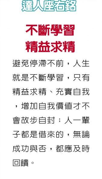 職場達人-精湛光學董事長 吳俊男翻轉人生 拚出電機王國