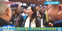 韓國瑜訪星馬 竟在機場3度「丟包」李佳芬
