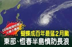 《中時晚間快報》蝴蝶成百年最猛2月颱 東部、恆春半島慎防長浪