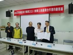 板橋港子嘴社區 簽署防災建築重建