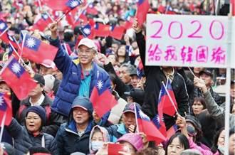 2020徵召韓國瑜 學者幫國民黨「喬」劇本
