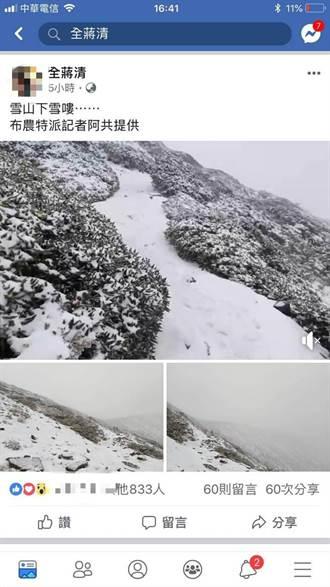 登山隊雪山攻頂 曝光白雪皚皚夢幻美景