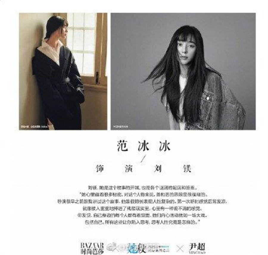 范冰冰在2017年主演的電影《她殺》即將上映。(圖/翻攝自微博)