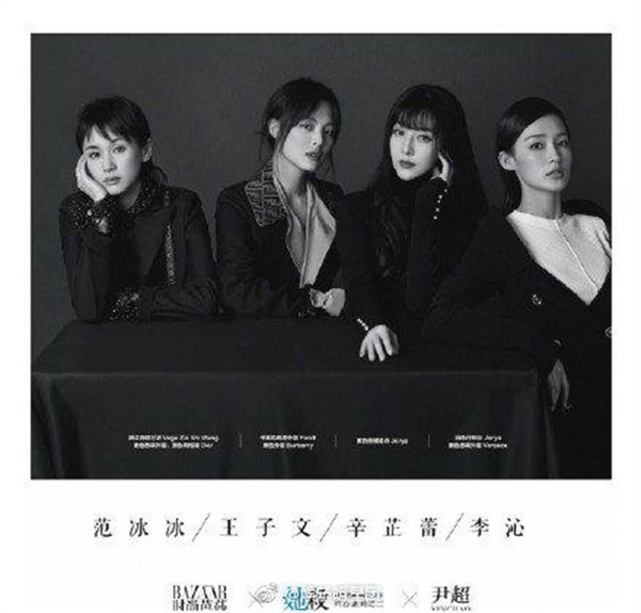 《她殺》女演員群,左起王子文、辛芷蕾、范冰冰、李沁。(圖/翻攝自微博)