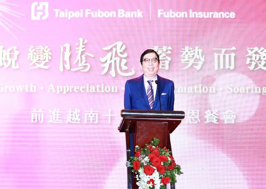 富邦金控董事長蔡明興於慶祝會上表示,將積極擴大服務越南台商,持續深耕在地市場。(富邦金提供)