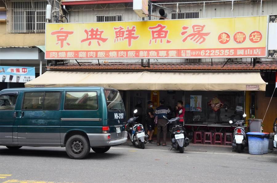 京典鮮魚湯專賣店外觀。(林瑞益攝)