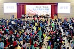 體驗運動家精神 南山盃圍棋賽1580位棋手競技