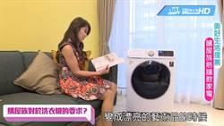 【購屋族話題洗衣機!】智能美型神隊友 從此家事變樂事