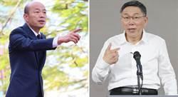 綠智庫民調韓國瑜強到沒朋友? 網驚:2020提早結束!