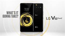 LG V50/G8 ThinQ雙旗艦機發表 能上5G還能隔空控制