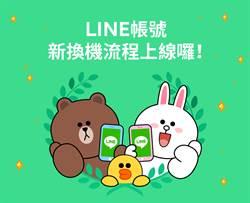 換手機要當心!LINE全新換機流程雙平台上線