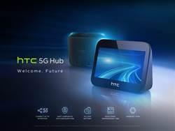 手機缺席  HTC首款5G Hub亮相
