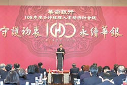 華銀經理人會議 穩中求新求變