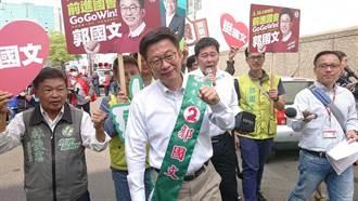 各候選人強力造勢 郭國文:民調落後需更努力