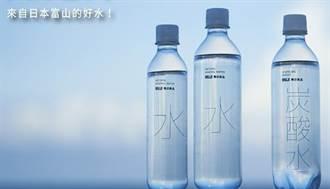 無印良品2款礦泉水致癌物超標 避免「溴酸鹽」喝過量2招可自保